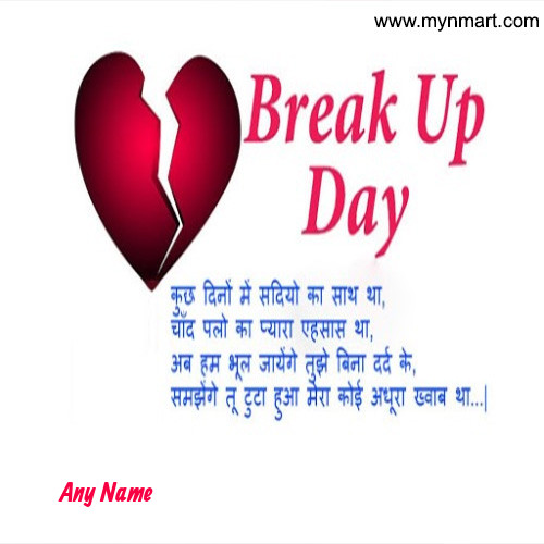 Breakup Day Message in Hindi