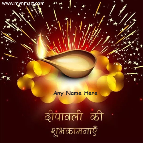 Dipawali Ki Shubkamnaye Greeting with your Name