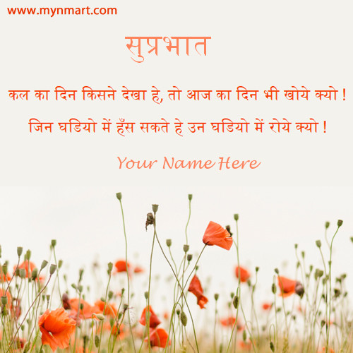 Good Morning Greeting With Hindi Motivation Quotes