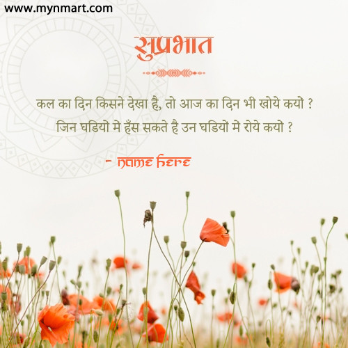 Good Morning Quotes in Hindi and Write your name in greeting.
