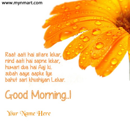 Good Morning With Shyari on Greeting card with leaf