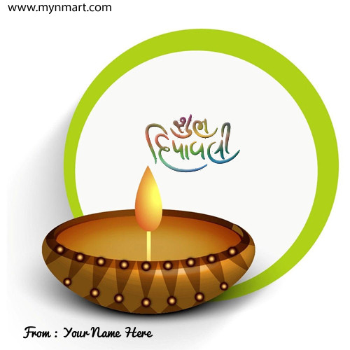Happy Diwali Greeting in Gujarati With Your Name