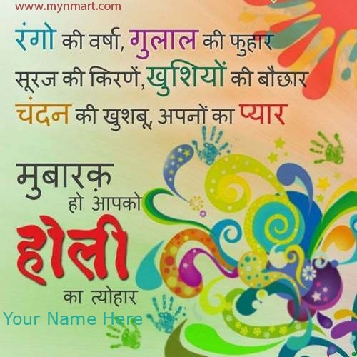 Happy Holi with Hindi Greeting and Custom name on greetings