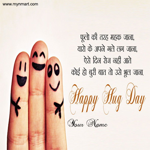Happy Hug Day - Hindi