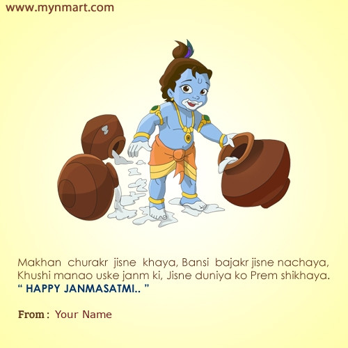 Happy Janmashtami Bal Gopal Hindi Message and Your Name on Greeting