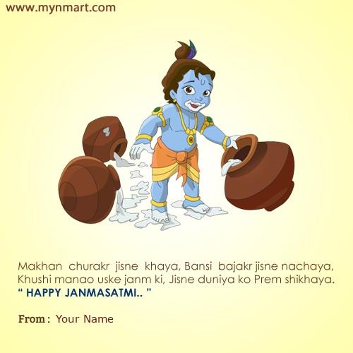 Happy Janmashtami Bal Gopal Hindi Message and Your Name on Greeting