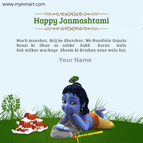 Happy Janmashtami Greeting with Your Name 2020