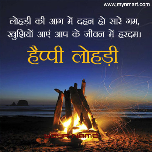 Happy Lohri in Hindi