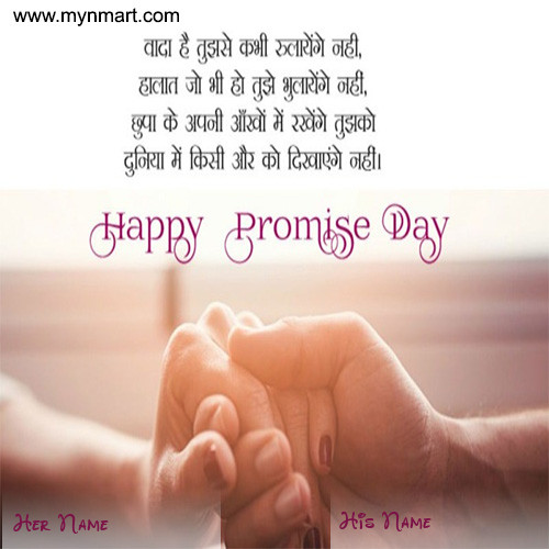 Happy Promise Day - Hindi