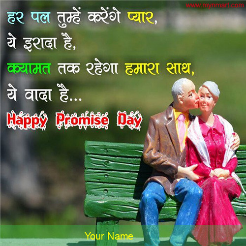 Happy Promise Day with hindi message