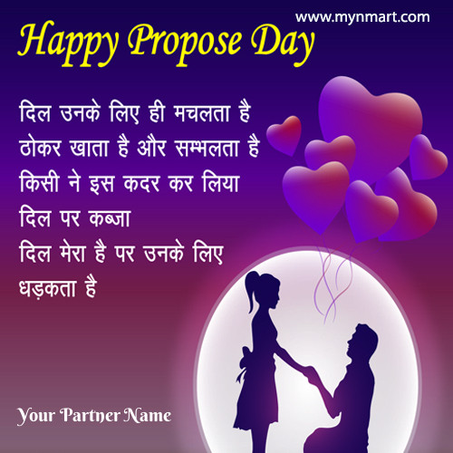 Happy Propose Day Greeting with Name and Hindi Shayari