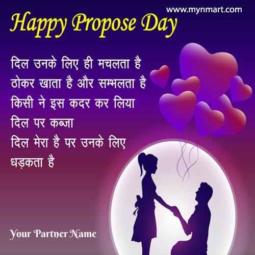 Happy Propose Day Greeting with Name and Hindi Shayari