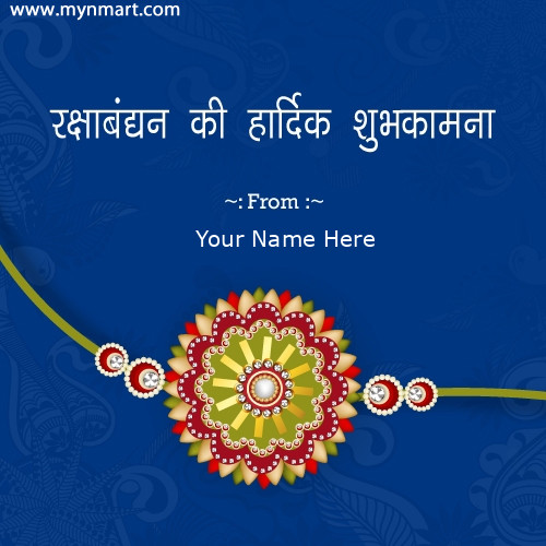 Happy Raksha Bandhan 2018 Greeting in Hindi