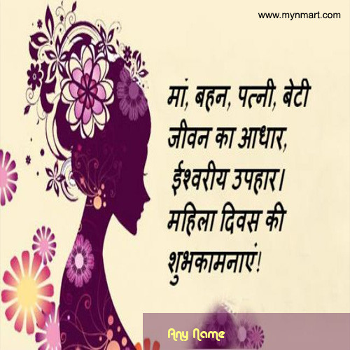 Happy Women's Day Hindi
