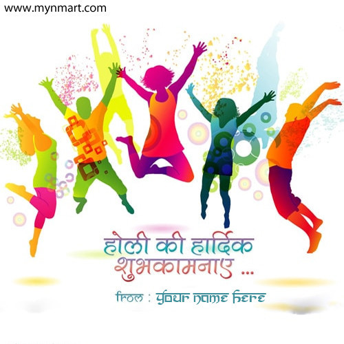 Holi Ki Hardik Shubhkamnaye Greeting With Your Name