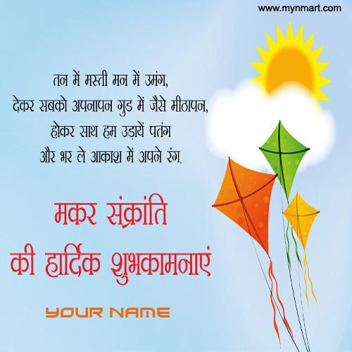 Makar Sankranti Ki Subhkamna