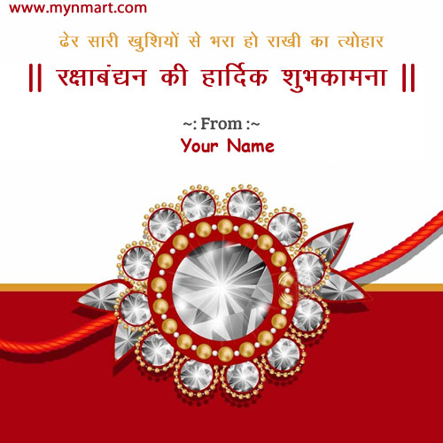Raksha Bandhan Ki Hardik Shubhkamnaye With Your Name