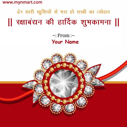 Raksha Bandhan Ki Hardik Shubhkamnaye With Your Name