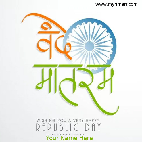 Republic day wish with quotes