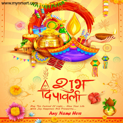 Shubh Dipawali Greeting With Your Name