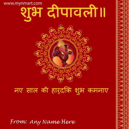 Subh Dipawali Hindi Greeting with your name