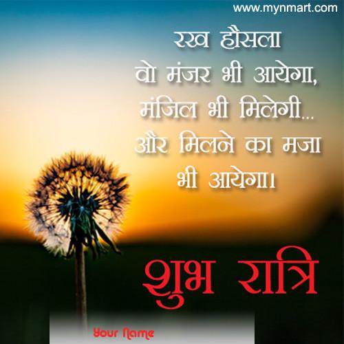 Subh Ratri With Hindi Messge