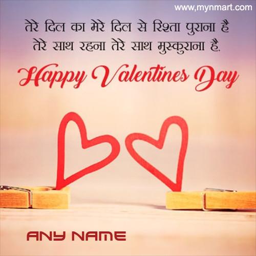 Valentine Day Message In Hindi